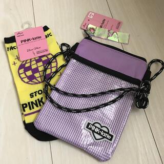 ピンクラテ(PINK-latte)のピンクラテ ファッション小物 セット売り(ポシェット)
