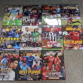 ワールドサッカーダイジェスト 10冊(趣味/スポーツ)