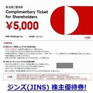 JINS - 1枚5000円分★JINS ジンズ 株主優待券割引券★ジェイアイエヌ眼鏡メガネ