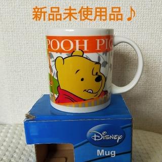 クマノプーサン(くまのプーさん)の新品 プーさん ピグレット マグカップ♪(グラス/カップ)