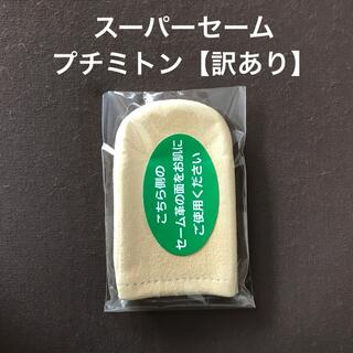 スーパーセーム プチミトン【訳あり】