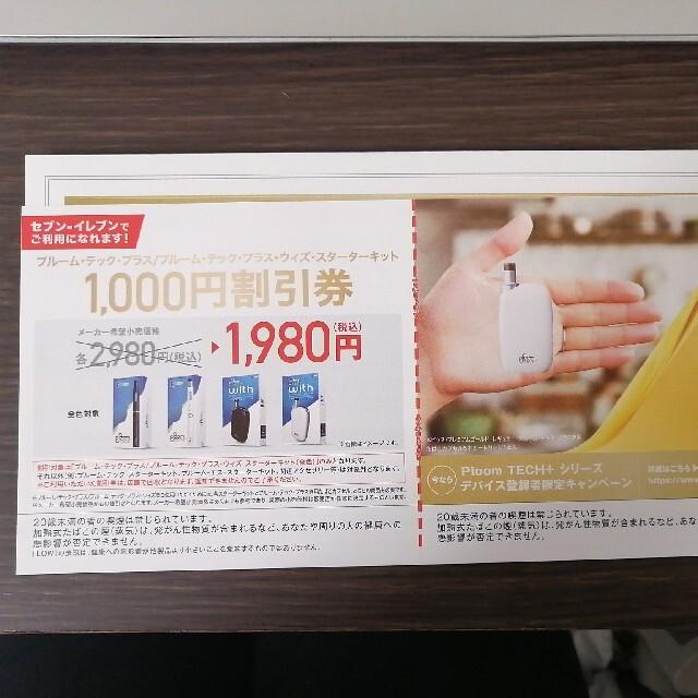 PloomTECH(プルームテック)のプルームテック 1000円割引券 チケットの優待券/割引券(その他)の商品写真