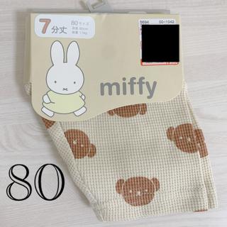 シマムラ(しまむら)のミッフィー ボリスレギンスパンツ 新品 80サイズ 7分丈(パンツ)