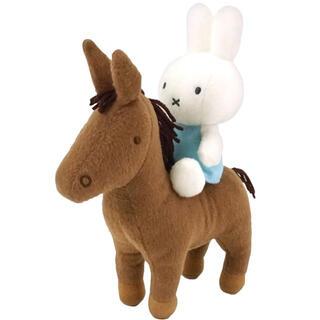 ミッフィー 乗馬ミッフィー ぬいぐるみ 馬