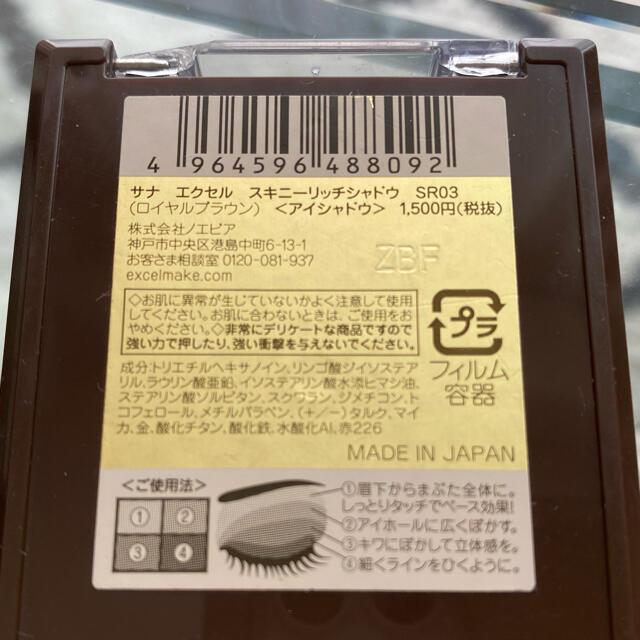 EXCEL アイシャドウ✨ コスメ/美容のベースメイク/化粧品(アイシャドウ)の商品写真