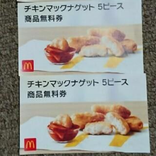 マクドナルド - マクドナルド McDonald'sチキンマックナゲット 5ピース×2枚