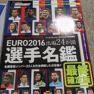 サッカー 雑誌(趣味/スポーツ)