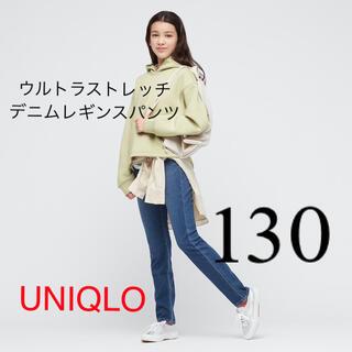 UNIQLO - ユニクロ ガールズ ウルトラストレッチデニムレギンスパンツ