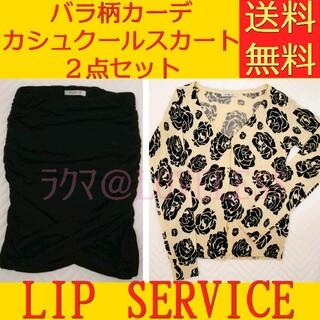 LIP SERVICE - リップサービス カーディガン タイトスカート 2点セット