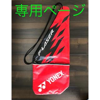 ヨネックス(YONEX)のYONEX ラケットケース(テニス)
