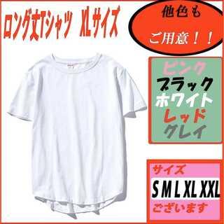 【在庫処分セール】ロング丈Tシャツ 部屋着 無地 男女兼用 ホワイトXL(Tシャツ/カットソー(半袖/袖なし))