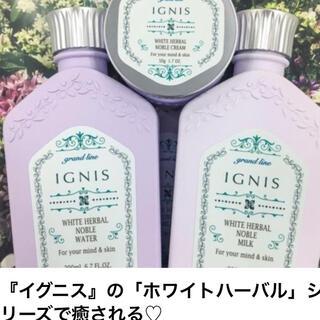 イグニス(IGNIS)のイグニス ホワイトハーバルノーブル 3セット ミルク ローション クリーム (乳液/ミルク)