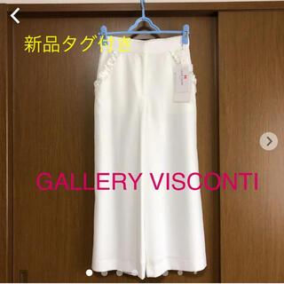 GALLERY VISCONTI - 新品タグ付き GALLERY VISCONTI  ガウチョ パンツ Mサイズ
