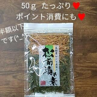 北海道  松前漬けの素  50g 松前漬け  漬物  珍味(乾物)