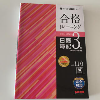 TAC出版 - 合格トレーニング 日商簿記3級 Ver.11.0