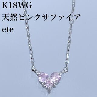 ete - k18WG 天然  ピンクサファイア ete ネックレス ハートモチーフ