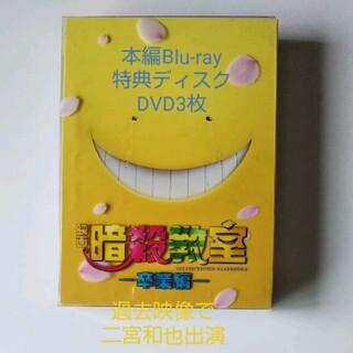 山田涼介/二宮和也 映画【暗殺教室-卒業編】 Blu-ray+DVD  (日本映画)