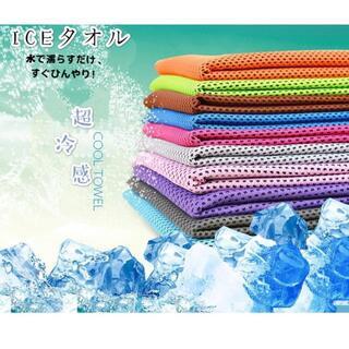 クールタオル ひんやりタオル 冷却タオル キッズ 熱中症対策に