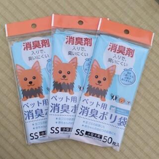 ペット用 消臭ポリ袋 SS 50枚入✕3袋(紙おむつ用ゴミ箱)