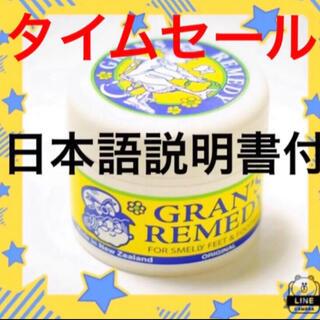 グランズレメディ(Gran's Remedy)のグランズレメディ 50g 日本語説明書付き レギュラー(フットケア)