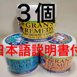 グランズレメディ(Gran's Remedy)のグランズレメディ 50g 日本語説明書付き 3個セット(フットケア)