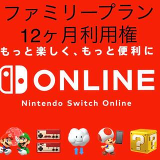 Nintendo Switch - Nintendo Switch オンライン ファミリープラン