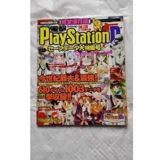 プレイステーション(PlayStation)の電撃プレイステーション D37 セーブデータ大特集号(プレイステーションのみ)(ゲーム)