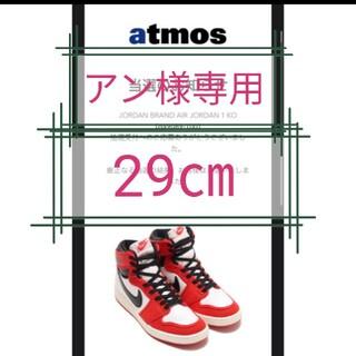 """ナイキ(NIKE)のアン様専用 Air Jordan 1 KO """"CHICAGO"""" 29.0cm(スニーカー)"""