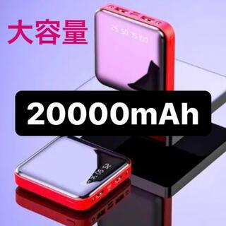 モバイルバッテリー 大容量 20000mah