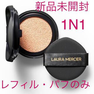 ローラメルシエ(laura mercier)の新品 ローラメルシエ クッションファンデーション レフィルのみ 1N1 リフィル(ファンデーション)