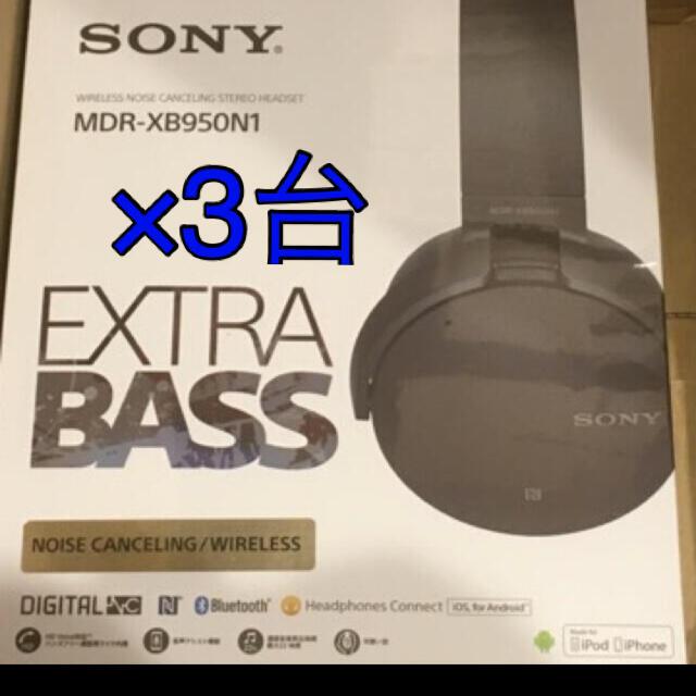 SONY(ソニー)のソニーMDR-XB950N1 Bluetoothノイズキャンセリング対応×3台 スマホ/家電/カメラのオーディオ機器(ヘッドフォン/イヤフォン)の商品写真