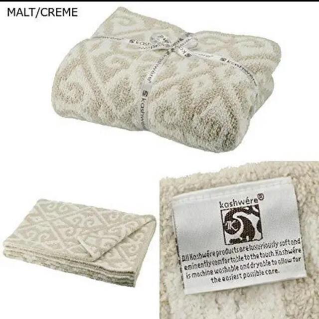 kashwere(カシウエア)のkashwere(カシウエア) ダイアモンドダマスク ブランケット インテリア/住まい/日用品の寝具(毛布)の商品写真