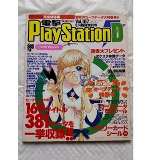 プレイステーション(PlayStation)の電撃プレイステーション D18  セーブデータ特集号(プレイステーションのみ)(ゲーム)