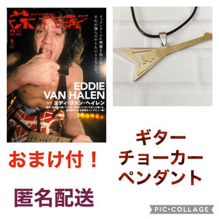 【おまけ付】ギター・マガジン 1月 エディ・ヴァン・ヘイレン + ペンダント  (エレキギター)