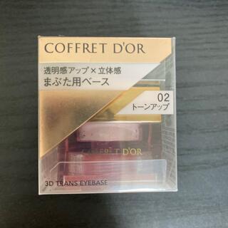 コフレドール(COFFRET D'OR)のコフレドール 3Dトランスアイベース 02 トーンアップ(3.3g)(アイシャドウ)