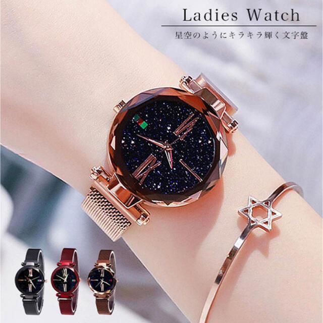 【新品】 腕時計 レディース 星空 レディースウォッチ マグネット レディースのファッション小物(腕時計)の商品写真