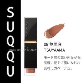 スック(SUQQU)のSUQQU 08 艶亜麻 -TSUYAAMA(口紅)