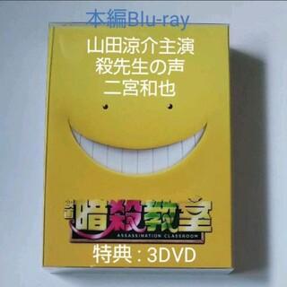 山田涼介主演 映画 【暗殺教室】 スペシャル・エディション Blu-ray(日本映画)