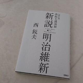 新説★明治維新★西 鋭夫(人文/社会)