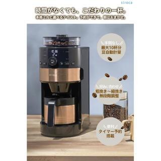 パナソニック(Panasonic)のsiroca シロカ SC-C123 コーヒーメーカー カッパーブラウンゴールド(コーヒーメーカー)