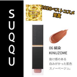 スック(SUQQU)のSUQQU  コンフォート リップ フルイド フォグ 06 絹染(口紅)
