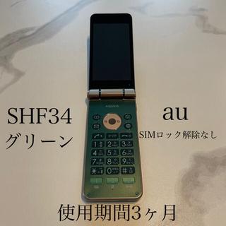 au - au SHF34 グリーン 3ヶ月使用 美品
