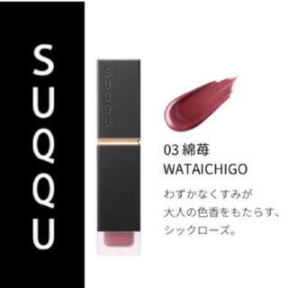スック(SUQQU)のSUQQU   コンフォート リップ フルイド フォグ 03 綿苺  (口紅)