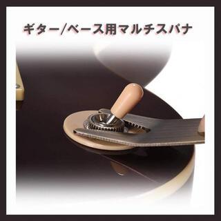 限定販売!多機能マルチスパナ ギター/ベース用 (その他)