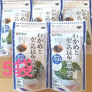 カンピー わかめとがごめ昆布のスープ×5袋(インスタント食品)