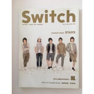 SWITCH 2009年4月号(アート/エンタメ)