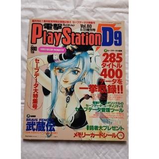 プレイステーション(PlayStation)の電撃プレイステーション D9  セーブデータ特集号(プレイステーションのみ)(ゲーム)