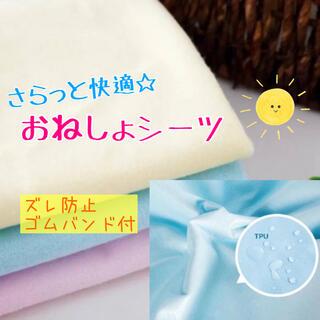 快適な肌触り♪おねしょシーツ 黄色 ベビー 介護用 防水シート トイトレ(シーツ/カバー)