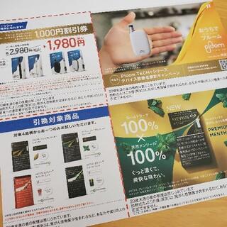 プルームテック(PloomTECH)のプルームテックプラス 割引券&たばこカプセル無料引換券(ショッピング)
