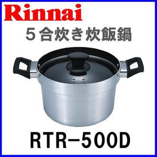 リンナイ(Rinnai)のリンナイ 炊飯鍋 5号用(鍋/フライパン)